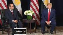 من واشنطن-اتهام لإيران وتأييد للسيسي.. هل ينحاز ترامب للحقوق أم المصالح؟