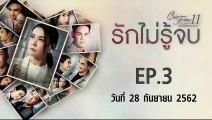 Club Friday The Series 11 รักไม่รู้จบ  ตอนที่.3 [EP.3] วันที่ 28 กันยายน 2562 ล่าสุด | คลับฟรายเดย์ 11 รักที่ไม่ได้ออกอากาศ ตอน รักไม่รู้จบ