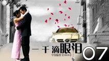 【超清】《一千滴眼泪》第07集 朱茵/刘恺威/冯绍峰/李倩/刘丹