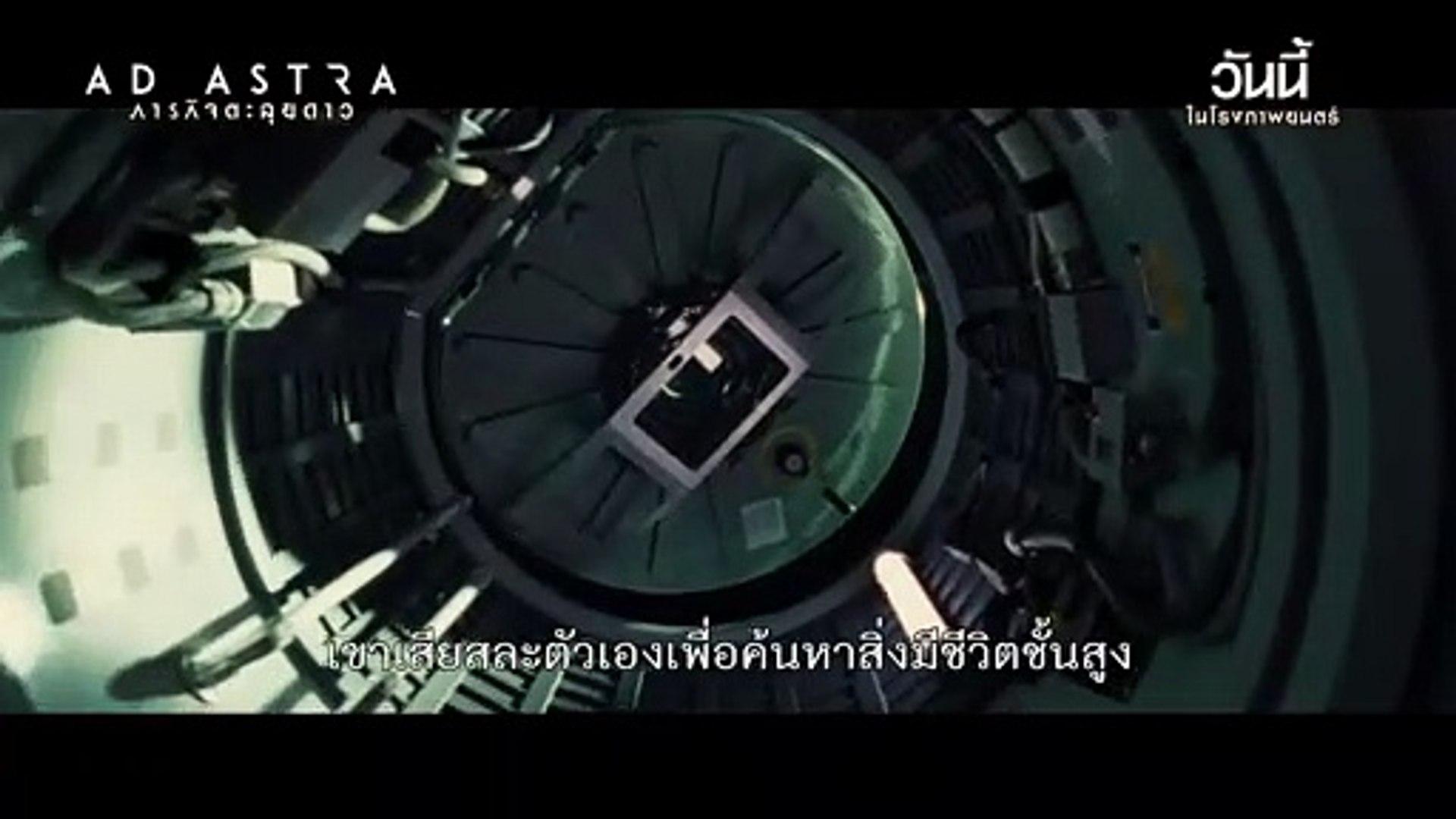 หนัง Ad Astra ภารกิจตะลุยดาว l Find (Official ซับไทย)
