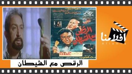 الفيلم العربي - الرقص مع الشيطان - بطولة - نور الشريف