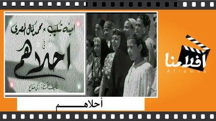 الفيلم العربي احلاهم - بطولة - امينة شكيب ومحمد كمال المصري