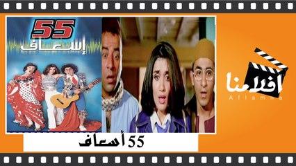 الفيلم العربي - 55 اسعاف - بطولة - احمد حلمي و محمد سعد وغادة عادل