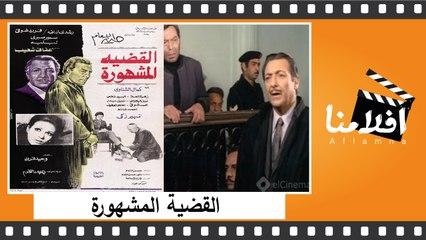 الفيلم العربى - القضية المشهورة - بطولة - فريد شوقى و رشدى اباظه