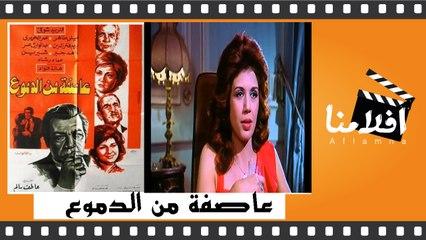الفيلم العربي عاصفة من الدموع بطولة فريد شوقي وعمر الحريري