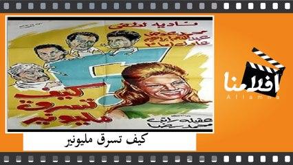 الفيلم العربي - كيف تسرق مليونير - بطولة عادل امام وناديه لطفي