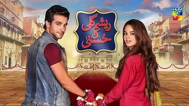 Resham Gali Ki Husna Episode 12 Promo HUM TV Drama