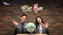 """[하일우]그런데 우리 호칭을 어떻게 정리할까요? 서인 아나운서 = 서인 방송원 동지?? """"남남북녀""""에서 확인!(MBC 우리말나들이)"""