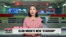 Musk unveils SpaceX's new 'Starship', designed to fly to Moon, Mars and beyond