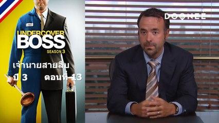 ดูรายการทีวีออนไลน์  Undercover Boss S3 ตอนที่ 13 พากย์ไทย ซับไทย