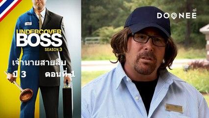 ดูรายการทีวีออนไลน์  Undercover Boss S3 ตอนที่ 1 พากย์ไทย ซับไทย