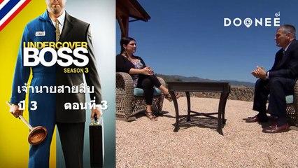 ดูรายการทีวีออนไลน์  Undercover Boss S3 ตอนที่ 3 พากย์ไทย ซับไทย