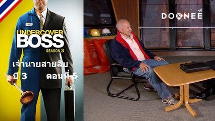 ดูรายการทีวีออนไลน์  Undercover Boss S3 ตอนที่ 5 พากย์ไทย ซับไทย
