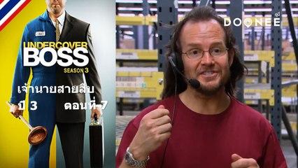 ดูรายการทีวีออนไลน์  Undercover Boss S3 ตอนที่ 7 พากย์ไทย ซับไทย