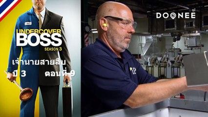 ดูรายการทีวีออนไลน์  Undercover Boss S3 ตอนที่ 9 พากย์ไทย ซับไทย