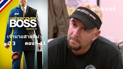 ดูรายการทีวีออนไลน์  Undercover Boss S3 ตอนที่ 11 พากย์ไทย ซับไทย