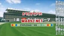 경마배팅 경마예상사이트 MA892.NET 경마예상