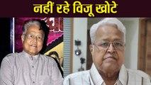 Viju Khote paases away at 77 in Mumbai | FilmiBeat