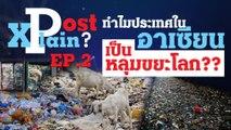 เกิดอะไรขึ้น? ทำไมจู่ๆอาเซียนจึงกลายเป็นหลุมทิ้งขยะของโลก