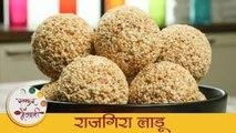राजगिरा लाडू - Rajgira Ladoo | Navratri Special Amaranth Ladoo Recipe | Upvas Recipes | Archana