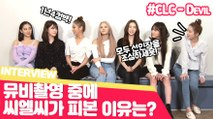 [Pops in Seoul] Crystal Clear! CLC(씨엘씨)'s Interview for 'Devil'