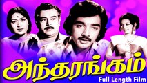 Tamil Superhit Classic Movie | Antharangam - Kamal Hassan,Savitri,Deepa - HD