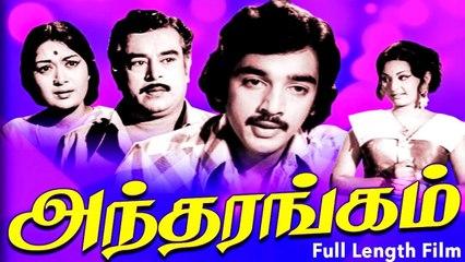 Tamil Superhit Classic Movie | Antharangam - Kamal Hassan,Savitri,Deepa - HD