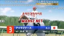 인터넷경정사이트 ma892.net 사설경마정보 경마예상사이트