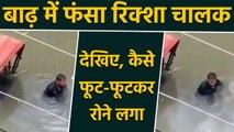 Rickshaw Puller की बेबसी को देखकर आप भी नहीं रोक पाएंगे आंसू, Watch Video | वनइंडिया हिन्दी