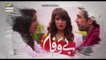 Bewafa Episode 4 _ 30th Sep 2019 _ ARY Digital Drama
