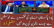 ''The entire nation is proud of PM Khan speech,'': Shibli Faraz
