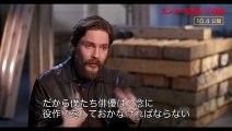 映画『エンテベ空港の7日間』インタビュー映像