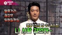 '신의 한 수  귀수편' 권상우(Kwon Sang woo), 내 영화 인생 터닝포인트 될 작품