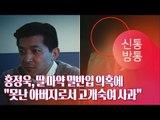 """홍정욱, 딸 마약 밀반입 의혹에 """"못난 아버지로서 고개숙여 사과""""[TV CHOSUN 신통방통]"""