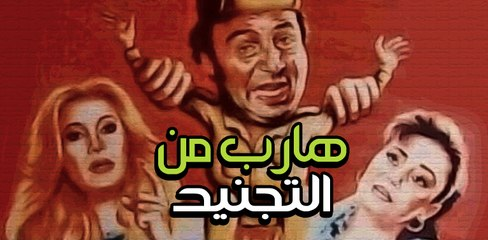 Hareb Mn El Tagneed Movie - فيلم هارب من التجنيد