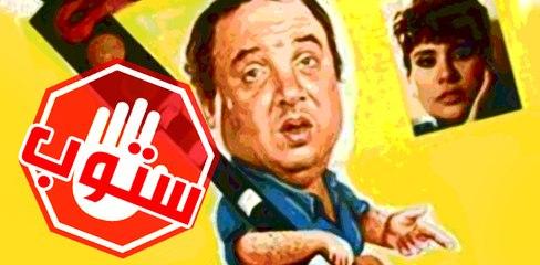 Stop Movie - فيلم ستوب