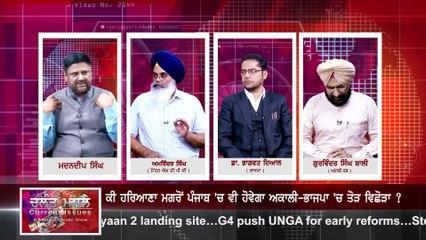 Chalant Masle | Episode 27-09-19 | Madandeep singh | Garv Punjab TV | Part 2
