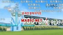 온라인경마사이트 인터넷경마 ma892.net 서울경마예상 인터넷경마사이트