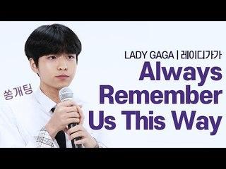 3:3 소개팅에서 몰표 받은 18살 고딩의 Always Remember Us This Way [쏭개팅 비하인드]
