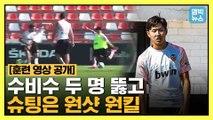 [엠빅뉴스] 이강인 주무기 '왼발 중거리슛' 백발백중! 챔스 아약스전 앞둔 훈련 영상 보니..
