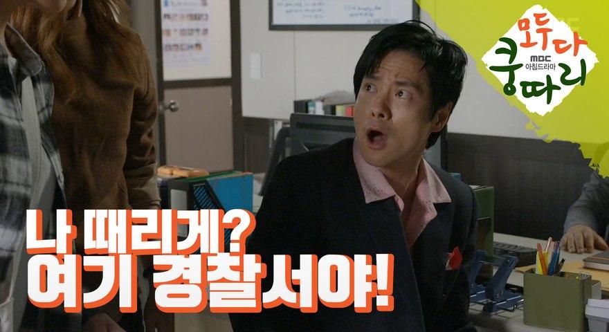 [Everybody say kungdari] EP57 Seo Seong-kwang who was taken to the police station,모두 다 쿵따리 20191002