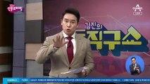 김진의 돌직구쇼 - 10월 2일 신문브리핑