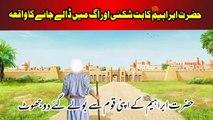 Hazrat Ibrahim (AS) Ka But Shikni Aur Aag Mein Dalay Janay Ka Waqia | Ajaib-ul-Quran