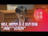 """야당, 이번엔 조국 장관 향해 """"귀하"""" """"공처가"""" [TV CHOSUN 신통방통]"""