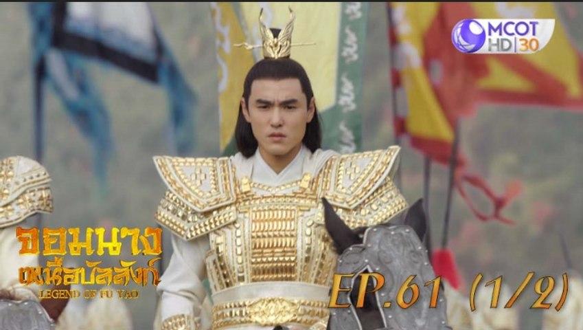 จอมนางเหนือบัลลังก์ (Legend of Fuyao) EP.61 (1/2)