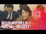 """정유라 비판했다가…""""유은혜는 어디 갔나"""" [TV CHOSUN 신통방통]"""