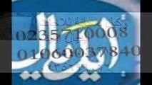 ارقام تليفون ايديال ايليت01060037840 $ صيانة ايديال ايليتالعجوزة $ 0235710008 ثلاجة ايديال ايليت