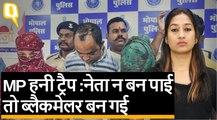 Madhya Pradesh Honeytrap Case: वो नेता नहीं बन पाई तो नेताओं को ब्लैकमेल करने लगी 