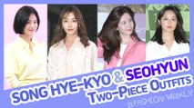 [Showbiz Korea] SONG HYE-KYO(송혜교) & SEOHYUN(서현)! Celebrities' Two-Piece Outfits