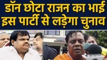 Maharashtra Elections:Chhota Rajan Brother Deepak Nikalje इस पार्टी से लड़ेगा चुनाव|वनइंडिया हिंदी